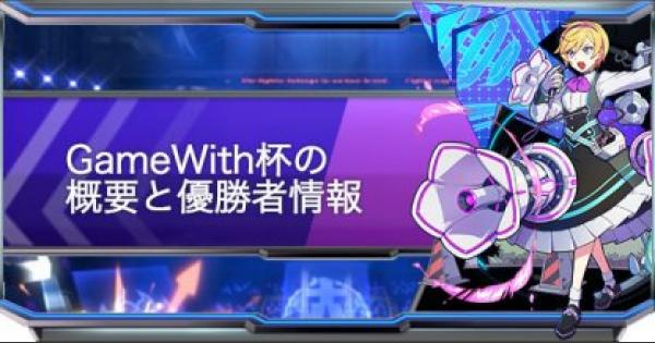 GameWith杯の概要と優勝者情報