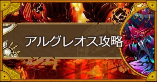 響焔の泉(アルグレオス)攻略のおすすめモンスター