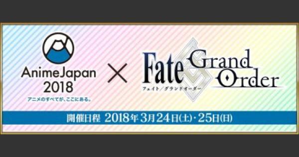 AnimeJapan2018の最新情報まとめ