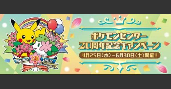 ポケモンセンターで20周年イベントを開催!