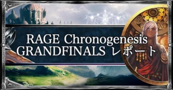 RAGE GRANDFINALSレポ!熱戦を振り返ろう!