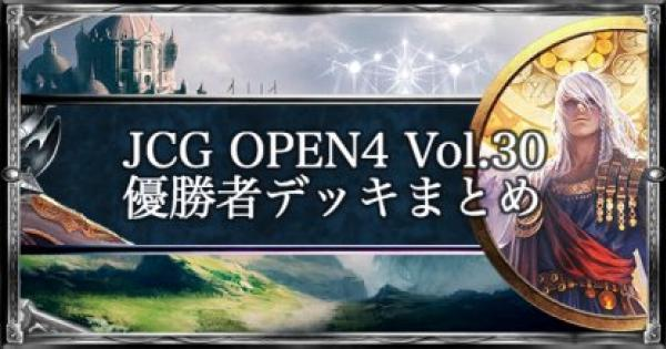 JCG OPEN4 Vol.30 ローテ大会優勝者デッキ紹介