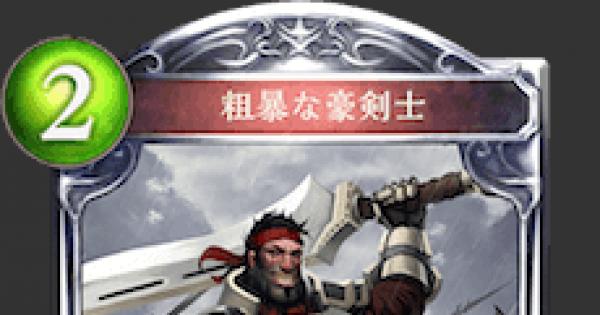 粗暴な豪剣士の評価と採用デッキ