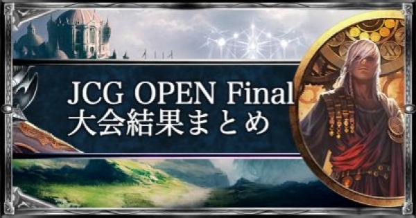 JCG OPEN4 Vol.Final アンリミ大会の結果