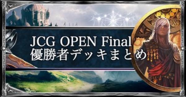 JCG OPEN4 Final アンリミテッド優勝デッキ紹介