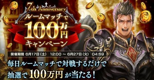 100万円キャンペーン