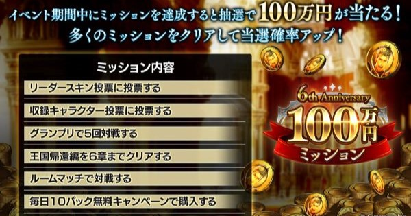 100万円キャンペーン開催!