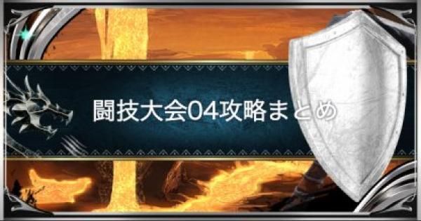 闘技大会04(ツィツィヤック)のSランクを取る方法!