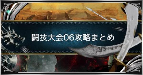 闘技大会06(ドドガマル)のSランクを取る方法!