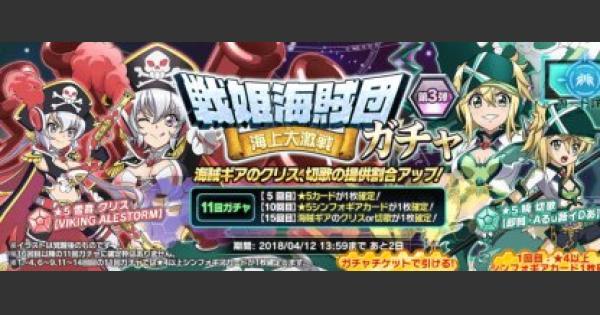 戦姫海賊団-海上大激戦-ガチャ登場カードまとめ