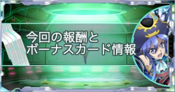 復刻・戦姫海賊団-海上大激戦-報酬&概要まとめ