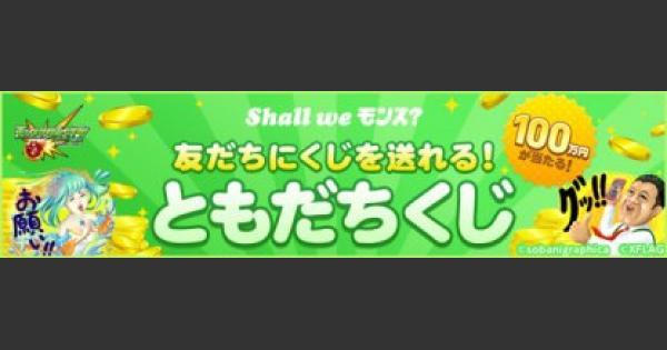 LINEのともだちくじで100万円ゲット!? 春キャンペーン