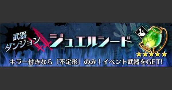 ジュエルシード【超級】攻略と適正キャラ|武器ダンジョン