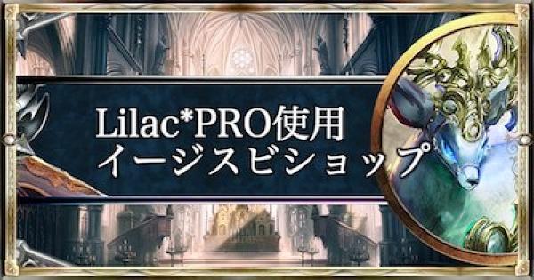 30連勝達成!Lilac*PRO使用イージスビショップ!