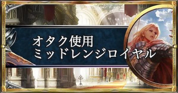 31連勝達成!オタク使用ミッドレンジロイヤル!