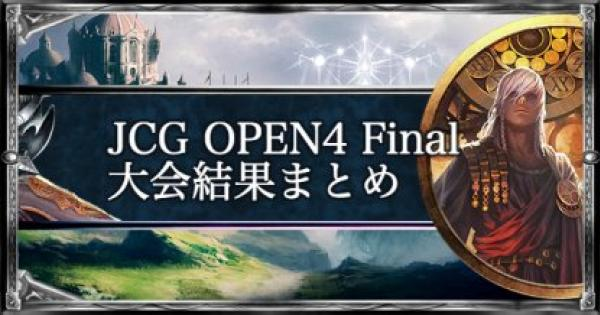 JCG OPEN4 Final ローテ大会の結果まとめ