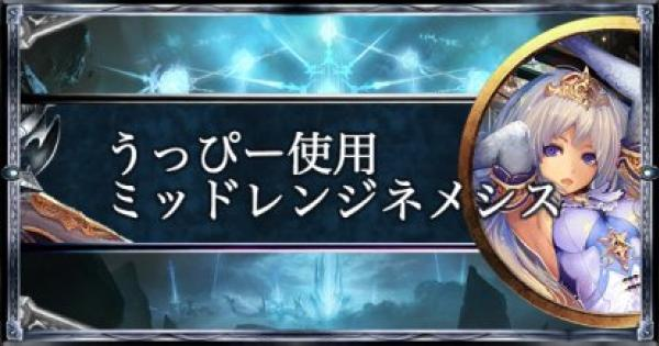 マスター帯26連勝!うっぴー使用ミッドレンジネメシス!