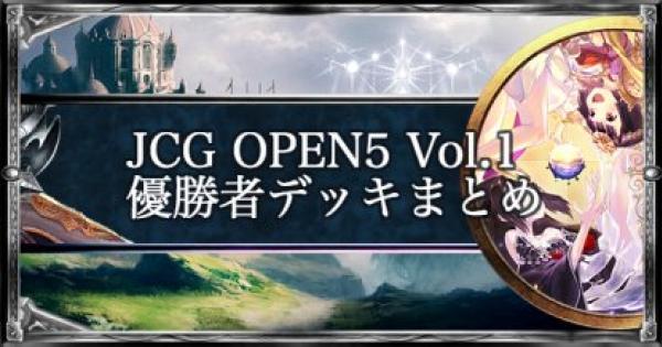 JCG OPEN5 Vol.1 ローテ大会優勝者デッキ紹介