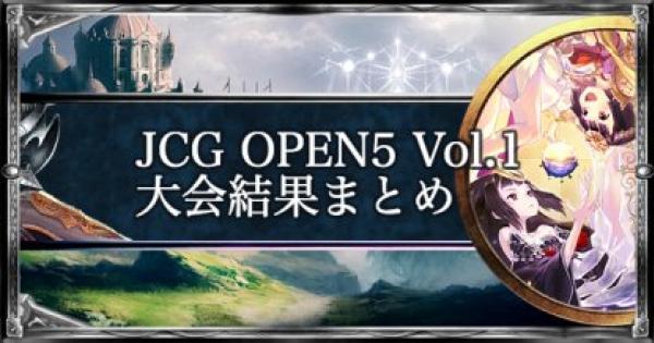 JCG OPEN5 Vol.1 ローテーション大会結果まとめ