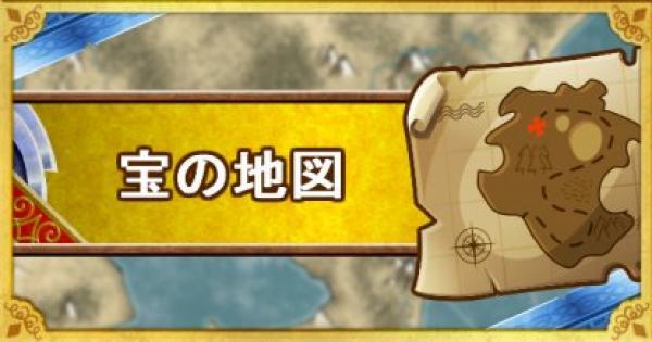 「宝の地図」攻略法まとめ!入手方法と使い道!