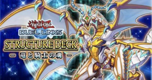 ストラクチャーデッキ「竜と騎士の魂」の評価と新カード