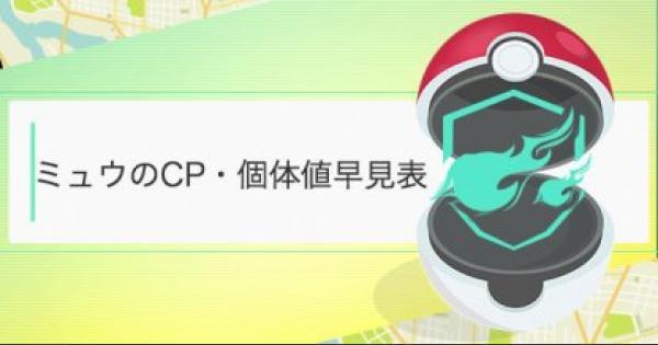 ミュウのCP・個体値早見表