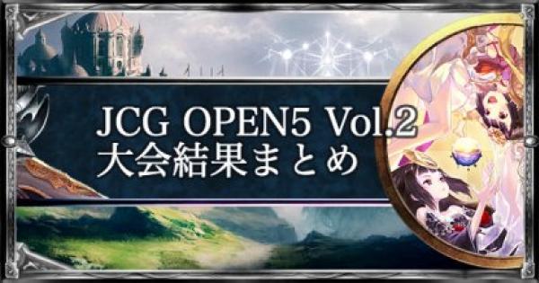 JCG OPEN5 Vol.2 ローテーション大会結果まとめ