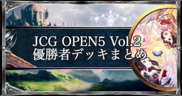 JCG OPEN5 Vol.2 ローテ大会の優勝者デッキ紹介