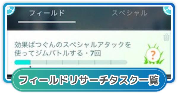 フレンド タスク go ポケモン