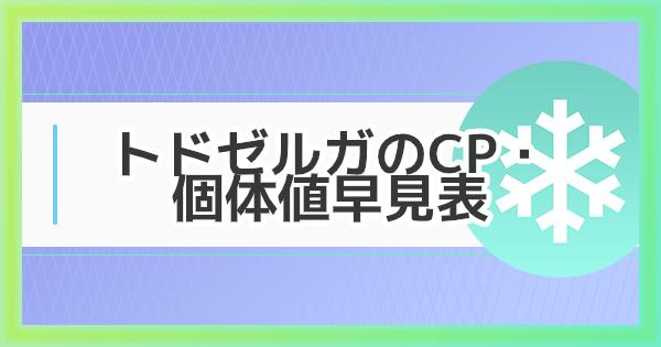 トドゼルガのCP・個体値早見表