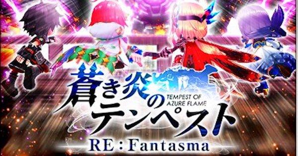 蒼き炎のテンペスト協力攻略適正キャラ/RE:Fantasma