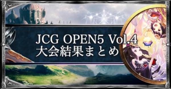 JCG OPEN5 Vol.4 アンリミテッド大会結果まとめ