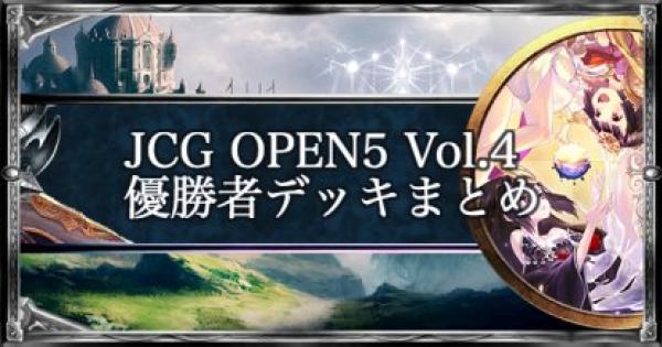 JCG OPEN5 Vol.4 アンリミ大会優勝者デッキ紹介