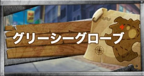 グリーシーグローブのマップ/エリア詳細