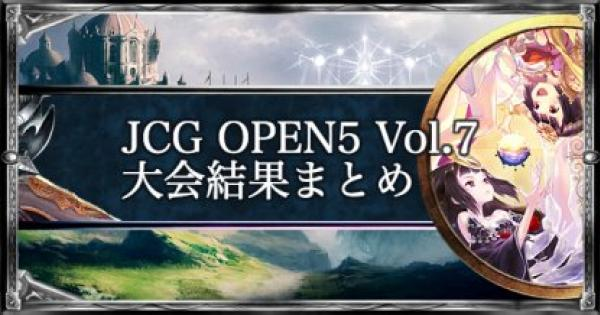 JCG OPEN5 Vol.7 ローテーション大会結果まとめ