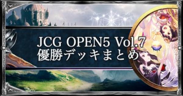 JCG OPEN5 Vol.7 ローテ大会の優勝者デッキ紹介
