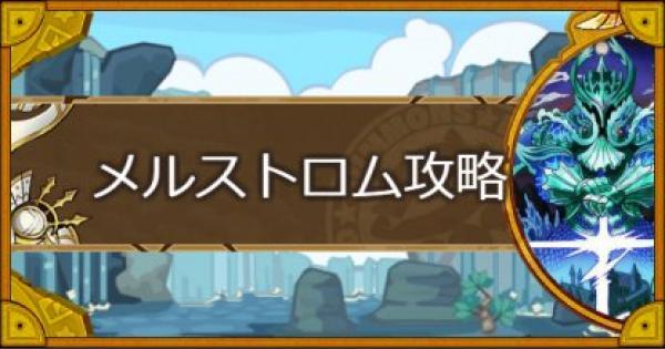 海幻城(メルストロム)攻略のおすすめモンスター