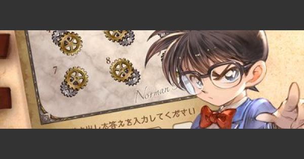 名探偵コナンコラボ『謎解きクエスト』攻略/ヒントまとめ