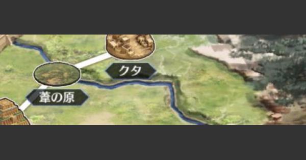バビロニア『葦の原』攻略