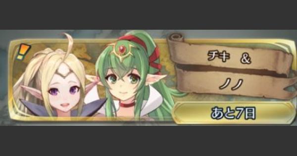 チキ&ノノ絆英雄戦(インファナル)の攻略と適正キャラ