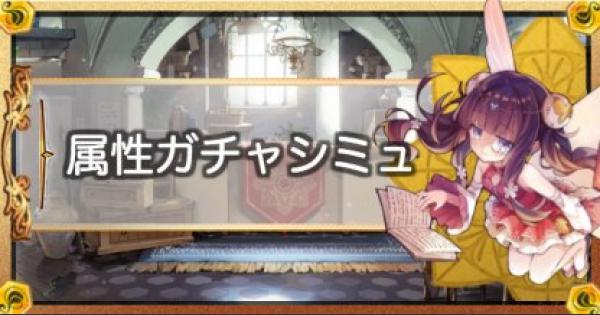 【闇・女性/不明】属性フェスガチャシミュレーター