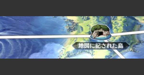 オケアノス『地図に記された島』攻略