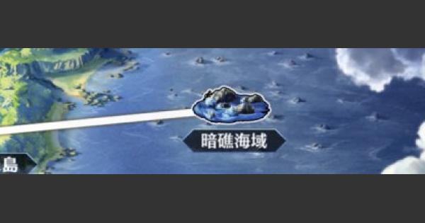 オケアノス『暗礁海域』攻略