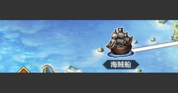 オケアノス『海賊船』攻略
