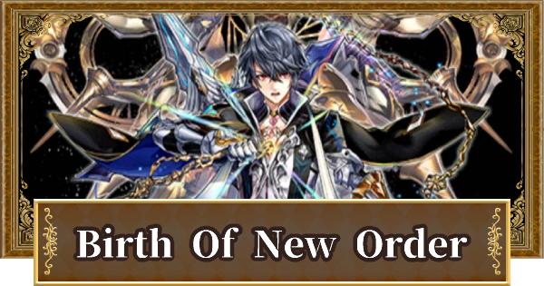 Birth Of New Order優先度まとめ