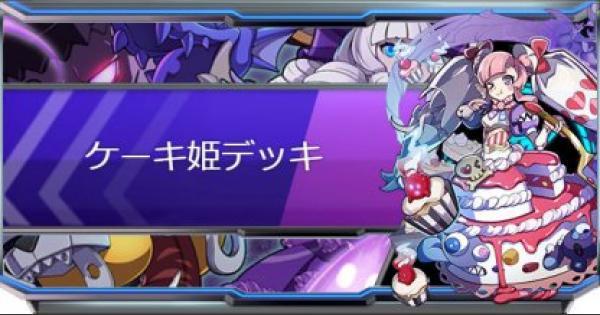 紫単色「シフォン姫デッキ」のデッキレシピと立ち回り