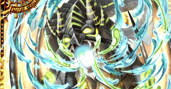 アクアヴニル(氾濫せし歪竜)の評価