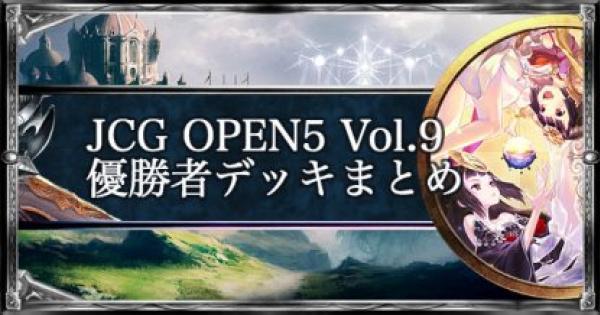 JCG OPEN5 Vol.9 ローテ大会の優勝者デッキ紹介