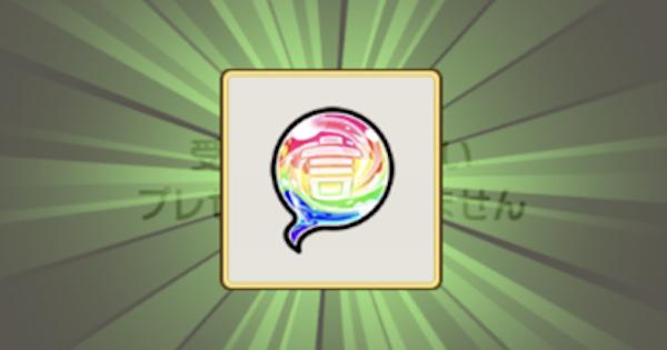 虹のコトダマの効率的な入手方法