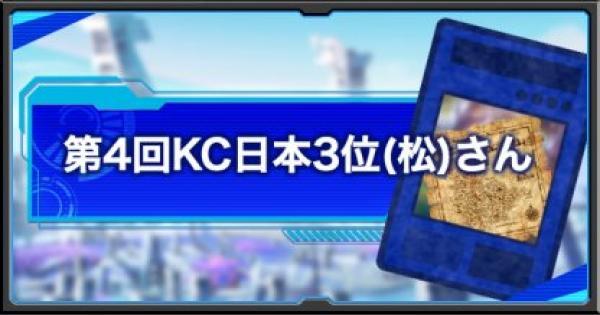 2大会連続のKC日本3位!(松)さんを大特集!